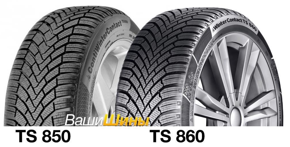 TS850 and TS 860